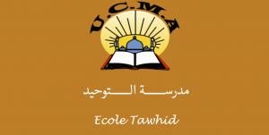 Fête de l'école Tawhid حفل مدرسة التوحيد
