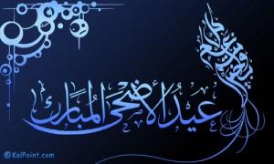 Eid Al Adha عيد الاضحى