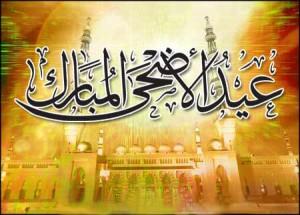 Prière Salat Eid صلاة عيد الاضحى